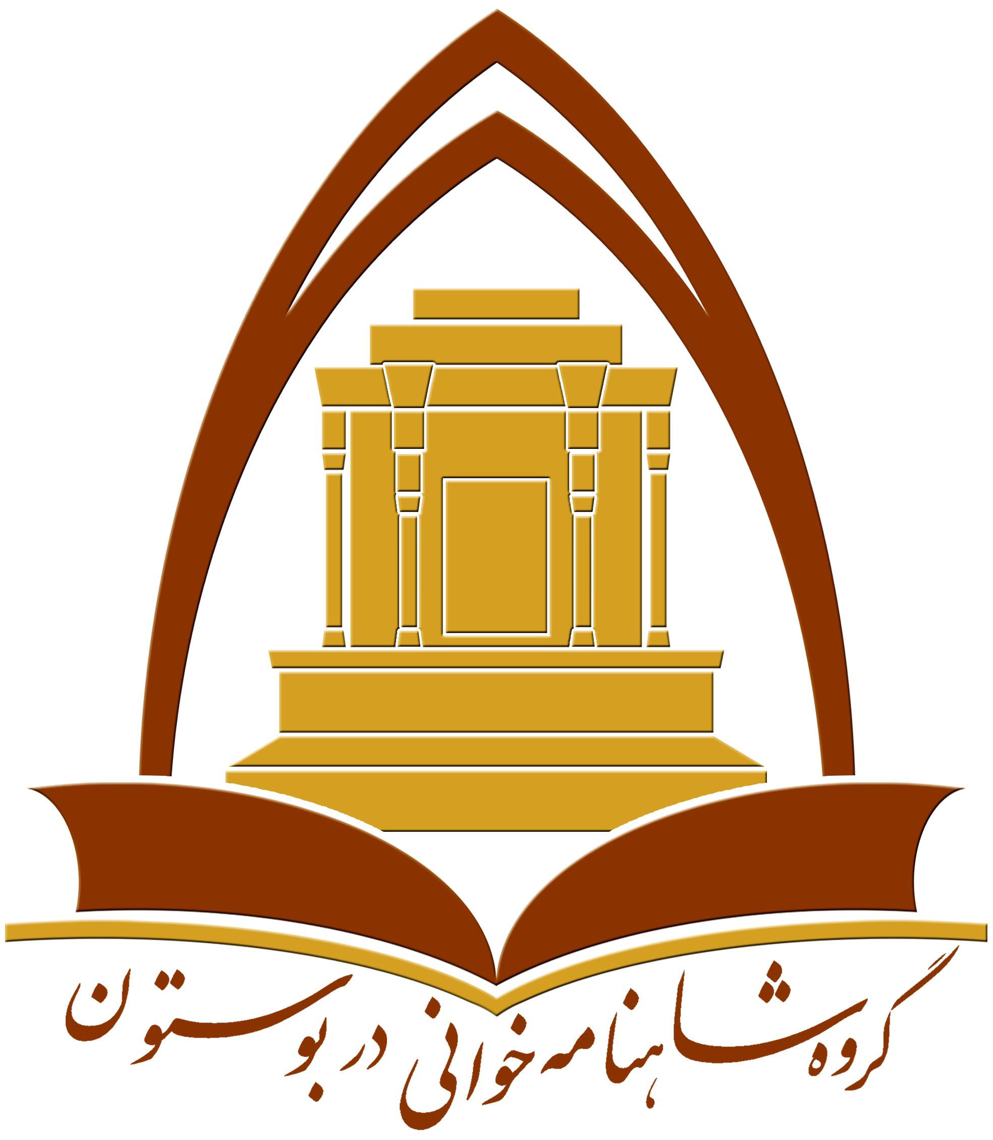 Shahnameh Khani – Shahnameh